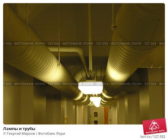 Лампы и трубы, фото № 127552, снято 21 мая 2004 г. (c) Георгий Марков / Фотобанк Лори