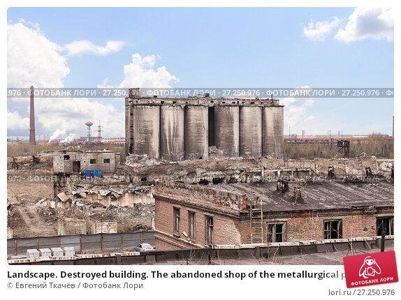 Купить «Landscape. Destroyed building. The abandoned shop of the metallurgical plant», фото № 27250976, снято 3 мая 2017 г. (c) Евгений Ткачёв / Фотобанк Лори