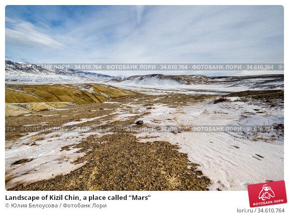 "Landscape of Kizil Chin, a place called ""Mars"" Стоковое фото, фотограф Юлия Белоусова / Фотобанк Лори"