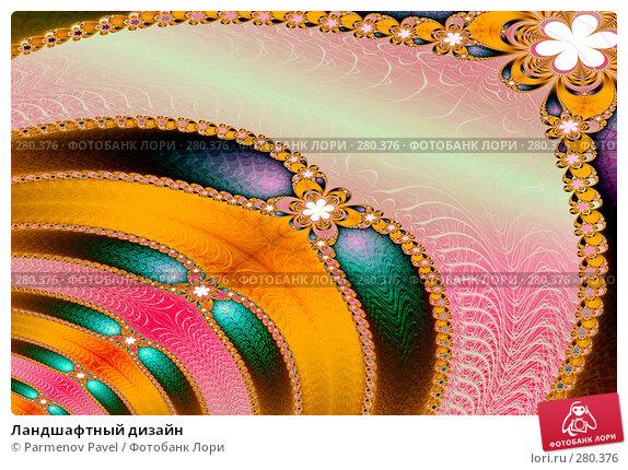 Купить «Ландшафтный дизайн», иллюстрация № 280376 (c) Parmenov Pavel / Фотобанк Лори