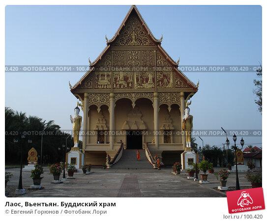Лаос, Вьентьян. Буддиский храм, фото № 100420, снято 18 октября 2007 г. (c) Евгений Горюнов / Фотобанк Лори