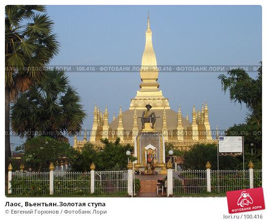 Лаос, Вьентьян.Золотая ступа, фото № 100416, снято 18 октября 2007 г. (c) Евгений Горюнов / Фотобанк Лори