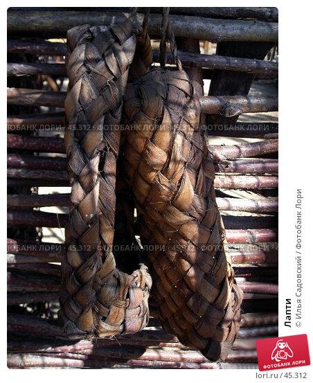 Лапти, фото № 45312, снято 20 мая 2006 г. (c) Илья Садовский / Фотобанк Лори