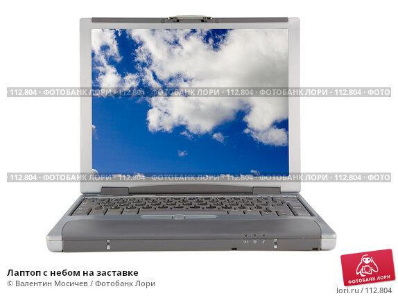 Лаптоп с небом на заставке, фото № 112804, снято 16 февраля 2007 г. (c) Валентин Мосичев / Фотобанк Лори