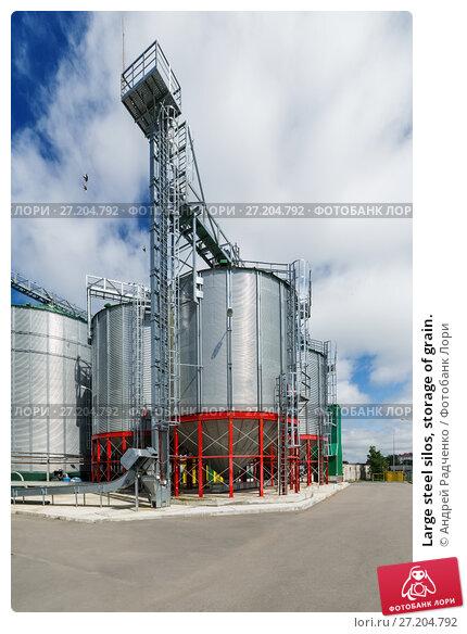 Купить «Large steel silos, storage of grain.», фото № 27204792, снято 6 июля 2017 г. (c) Андрей Радченко / Фотобанк Лори