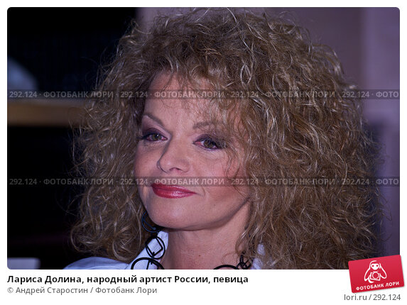 Лариса Долина, народный артист России, певица, фото № 292124, снято 26 апреля 2008 г. (c) Андрей Старостин / Фотобанк Лори