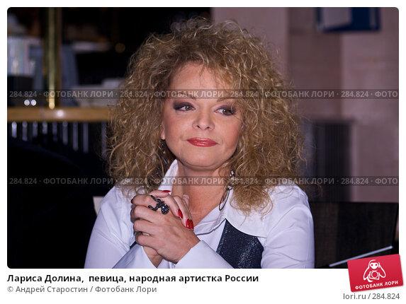 Лариса Долина,  певица, народная артистка России, фото № 284824, снято 26 апреля 2008 г. (c) Андрей Старостин / Фотобанк Лори
