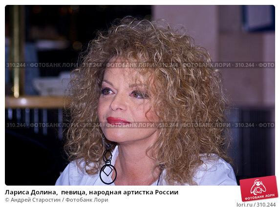 Лариса Долина,  певица, народная артистка России, фото № 310244, снято 26 апреля 2008 г. (c) Андрей Старостин / Фотобанк Лори