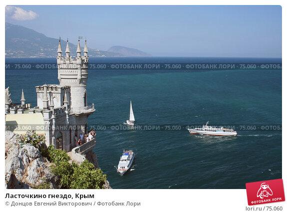 Купить «Ласточкино гнездо, Крым», фото № 75060, снято 8 августа 2007 г. (c) Донцов Евгений Викторович / Фотобанк Лори