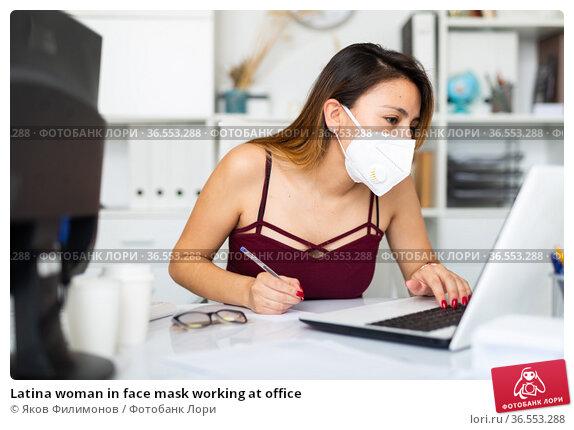Latina woman in face mask working at office. Стоковое фото, фотограф Яков Филимонов / Фотобанк Лори