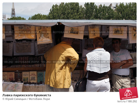 Лавка парижского букиниста, фото № 180292, снято 18 июня 2007 г. (c) Юрий Синицын / Фотобанк Лори