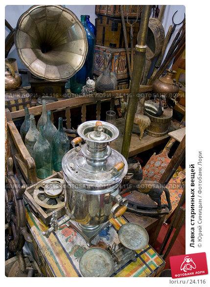 Лавка старинных вещей, фото № 24116, снято 9 марта 2007 г. (c) Юрий Синицын / Фотобанк Лори