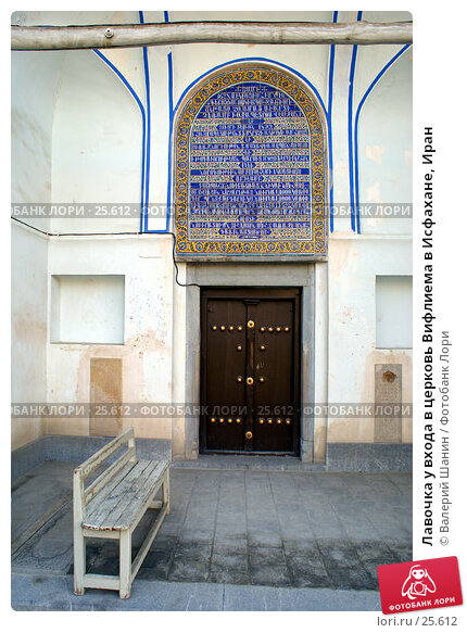 Лавочка у входа в церковь Вифлиема в Исфахане, Иран, фото № 25612, снято 29 ноября 2006 г. (c) Валерий Шанин / Фотобанк Лори