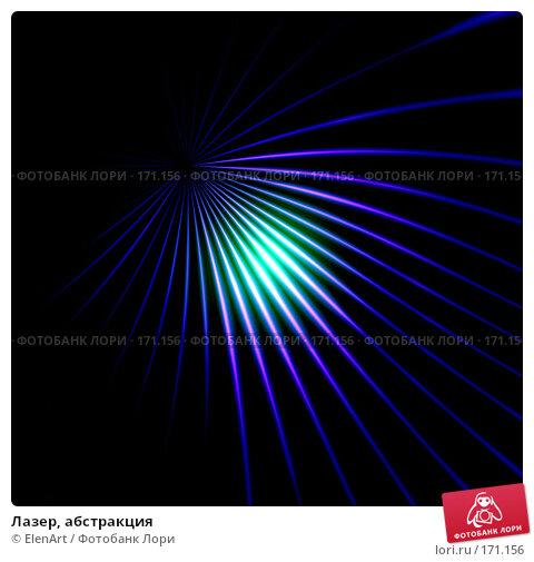 Купить «Лазер, абстракция», иллюстрация № 171156 (c) ElenArt / Фотобанк Лори