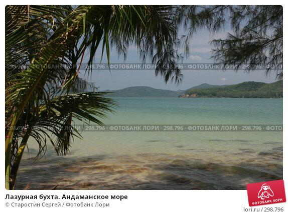 Лазурная бухта. Андаманское море, фото № 298796, снято 21 марта 2008 г. (c) Старостин Сергей / Фотобанк Лори