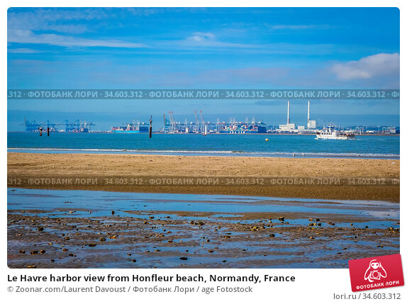 Le Havre harbor view from Honfleur beach, Normandy, France. Стоковое фото, фотограф Zoonar.com/Laurent Davoust / age Fotostock / Фотобанк Лори