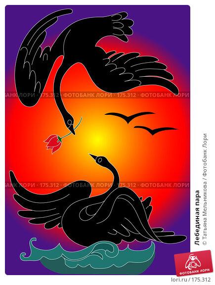 Лебединая пара, иллюстрация № 175312 (c) Татьяна Мельникова / Фотобанк Лори