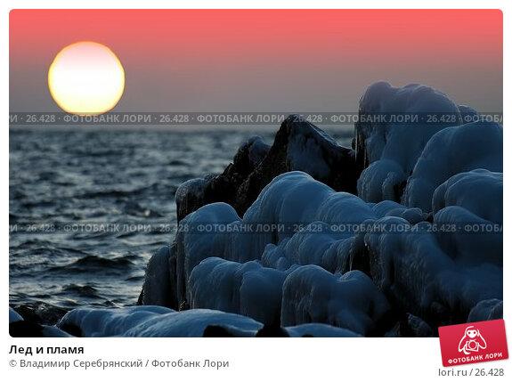 Лед и пламя, фото № 26428, снято 27 октября 2016 г. (c) Владимир Серебрянский / Фотобанк Лори