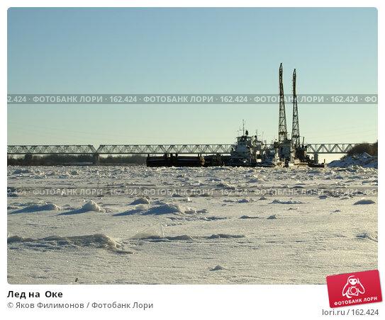 Купить «Лед на  Оке», фото № 162424, снято 23 декабря 2007 г. (c) Яков Филимонов / Фотобанк Лори