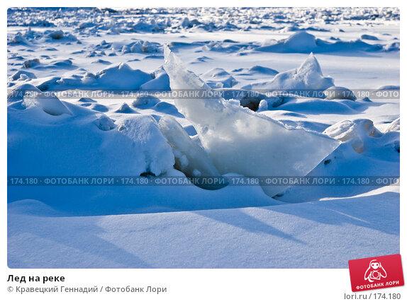 Купить «Лед на реке», фото № 174180, снято 4 февраля 2005 г. (c) Кравецкий Геннадий / Фотобанк Лори