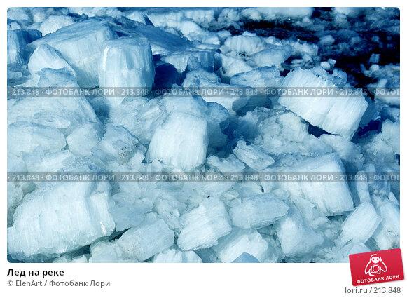 Купить «Лед на реке», фото № 213848, снято 24 апреля 2018 г. (c) ElenArt / Фотобанк Лори