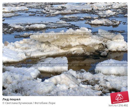 Лед пошел, фото № 216492, снято 25 апреля 2017 г. (c) Светлана Кучинская / Фотобанк Лори
