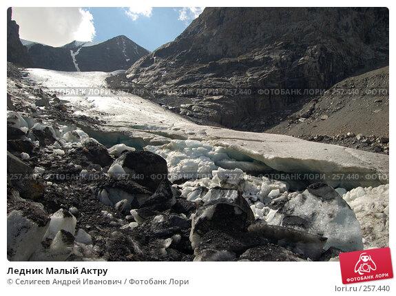Ледник Малый Актру, фото № 257440, снято 26 августа 2007 г. (c) Селигеев Андрей Иванович / Фотобанк Лори