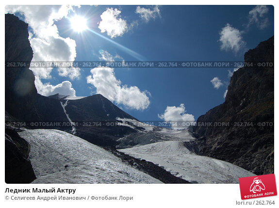 Ледник Малый Актру, фото № 262764, снято 26 августа 2007 г. (c) Селигеев Андрей Иванович / Фотобанк Лори