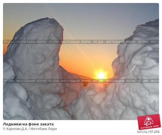 Ледники на фоне заката, фото № 97204, снято 6 января 2006 г. (c) Карелин Д.А. / Фотобанк Лори