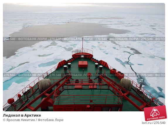 Ледокол в Арктике, фото № 270540, снято 8 августа 2007 г. (c) Ярослав Никитин / Фотобанк Лори