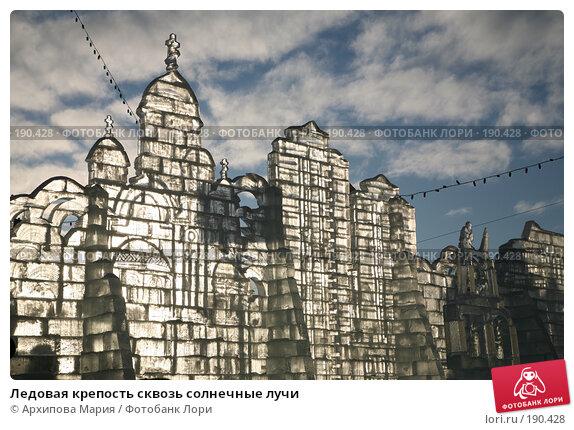 Ледовая крепость сквозь солнечные лучи, фото № 190428, снято 5 января 2008 г. (c) Архипова Мария / Фотобанк Лори