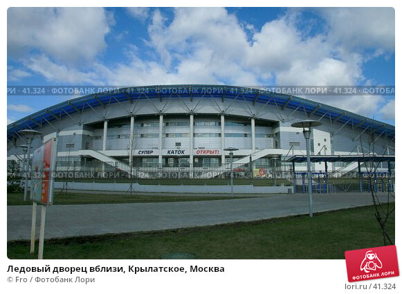 Ледовый дворец вблизи, Крылатское, Москва, фото № 41324, снято 14 апреля 2007 г. (c) Fro / Фотобанк Лори