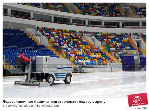 Купить «Ледозаливочная машина подготавливает ледовую арену», фото № 242916, снято 25 марта 2008 г. (c) Сергей Лаврентьев / Фотобанк Лори