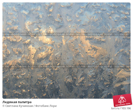 Ледяная палитра, фото № 103196, снято 27 февраля 2017 г. (c) Светлана Кучинская / Фотобанк Лори