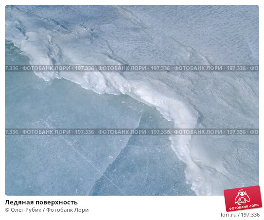 Ледяная поверхность, фото № 197336, снято 5 февраля 2008 г. (c) Олег Рубик / Фотобанк Лори