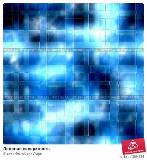 Ледяная поверхность, иллюстрация № 309836 (c) sav / Фотобанк Лори