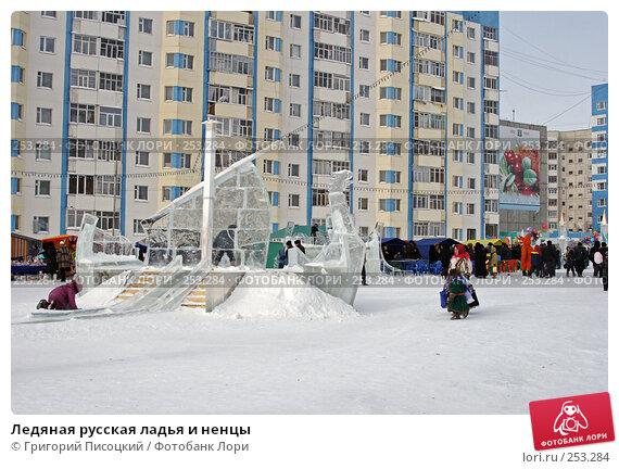 Ледяная русская ладья и ненцы, эксклюзивное фото № 253284, снято 16 марта 2008 г. (c) Григорий Писоцкий / Фотобанк Лори