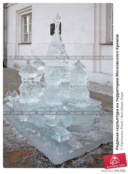 Купить «Ледяная скульптура на территории Московского Кремля», фото № 165988, снято 23 декабря 2007 г. (c) Parmenov Pavel / Фотобанк Лори