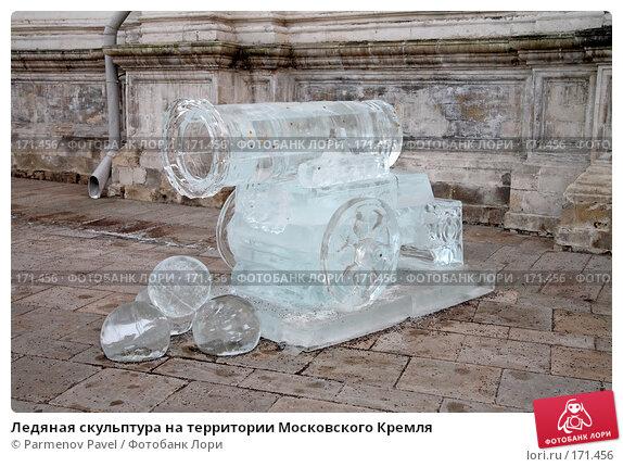 Ледяная скульптура на территории Московского Кремля, фото № 171456, снято 23 декабря 2007 г. (c) Parmenov Pavel / Фотобанк Лори
