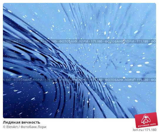 Ледяная вечность, иллюстрация № 171180 (c) ElenArt / Фотобанк Лори