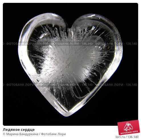 Купить «Ледяное сердце», фото № 136140, снято 11 июля 2007 г. (c) Марина Бандуркина / Фотобанк Лори