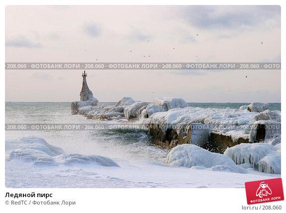 Ледяной пирс, фото № 208060, снято 23 февраля 2008 г. (c) RedTC / Фотобанк Лори