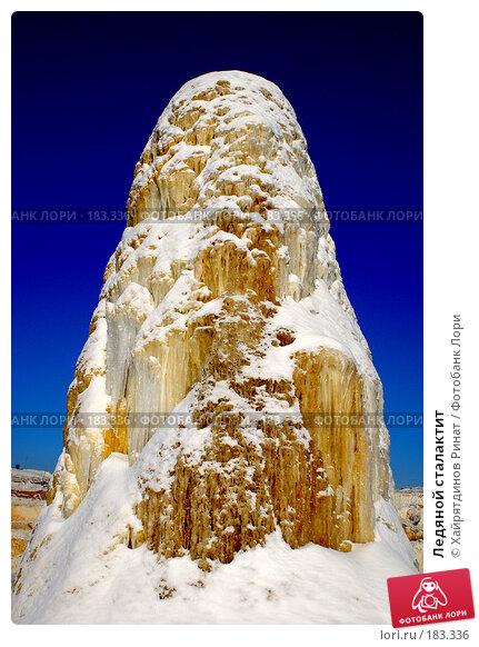 Ледяной сталактит, фото № 183336, снято 19 января 2008 г. (c) Хайрятдинов Ринат / Фотобанк Лори