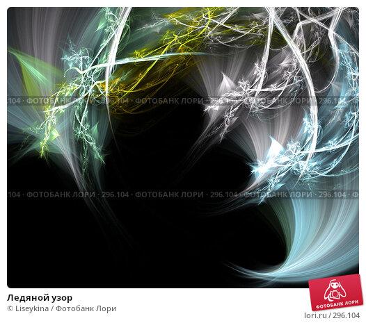 Ледяной узор, иллюстрация № 296104 (c) Liseykina / Фотобанк Лори