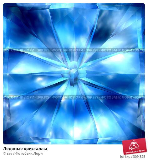 Ледяные кристаллы, иллюстрация № 309828 (c) sav / Фотобанк Лори