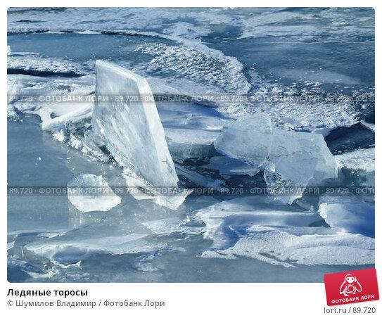 Ледяные торосы, фото № 89720, снято 10 февраля 2007 г. (c) Шумилов Владимир / Фотобанк Лори