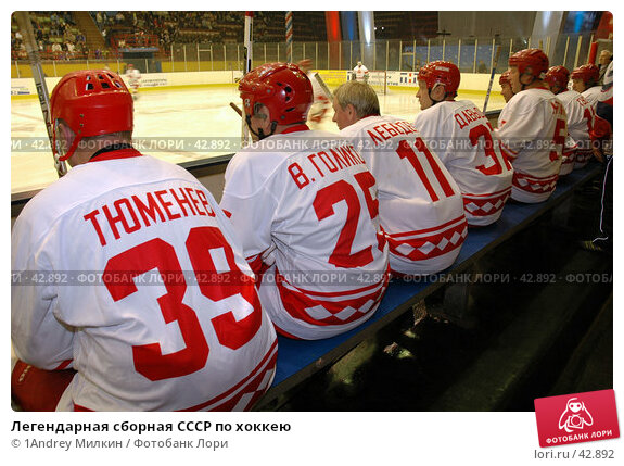 Легендарная сборная СССР по хоккею, фото № 42892, снято 10 сентября 2006 г. (c) 1Andrey Милкин / Фотобанк Лори