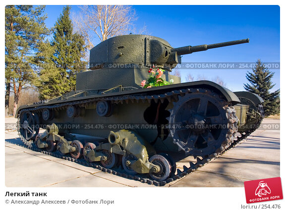 Легкий танк, эксклюзивное фото № 254476, снято 24 марта 2007 г. (c) Александр Алексеев / Фотобанк Лори