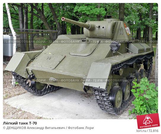 Лёгкий танк Т-70, фото № 72816, снято 20 июня 2007 г. (c) ДЕНЩИКОВ Александр Витальевич / Фотобанк Лори