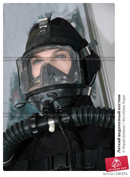 Легкий водолазный костюм, фото № 238816, снято 29 июня 2007 г. (c) Юрий Шпинат / Фотобанк Лори